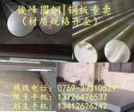 409棒材/板材/不锈钢