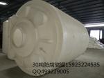 供应30吨PE塑料水箱/塑料水箱/环保水箱