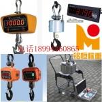 徐州卖电子吊秤,OCS-1吨多少钱一台