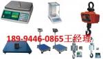 (淮安市)漣水電子秤,賣電子秤廠家