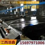 6S玻璃鋼選礦搖床價格 生活垃圾處理回收設備 小型選礦搖床參