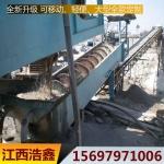 选矿机械砂石料洗石机 沉没式分级机 高效螺旋分级机