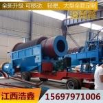 江西浩鑫50型滚筒筛沙机 滚筒式筛分机生产厂家
