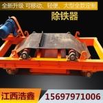 石城浩鑫自动永磁除铁器自卸式除铁器 建筑垃圾带式除铁器