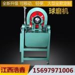 浙江湖州实验室球磨机厂家 实验室小型球磨机设备 锥形球磨机价