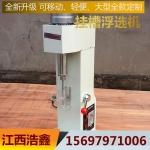 江苏南京供应实验室挂槽浮选机价格 小型浮选机设备厂家直销