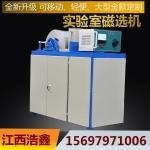 浙江绍兴实验室磁选机 湿法鼓式磁选机价格 弱磁磁选机设备