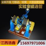 实验室磁选管 XCGS 50小型磁选机设备价格 戴维斯分析管