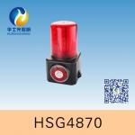 HSG4870 / FL4870多功能聲光報警器