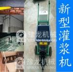 西藏省林芝地区防盗门灌浆机