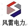 重庆风雷电力设备有限公司