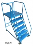 登高车|登高梯|人字梯|仓储货架|科瑞森仓储设备
