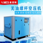 無油空壓機廠家直銷7.5kw無油渦旋空壓機現貨OEM加工定制