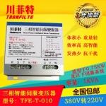 供应川菲特TFE-T-010三相智能伺服变压器-1KVA