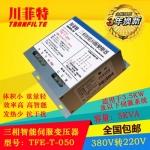 供应川菲特TFE-T-050三相智能伺服变压器-5KVA