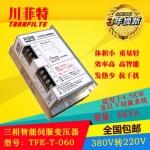 6KVA川菲特TFE-T-060三相智能伺服变压器380转2