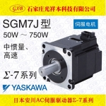 供应安川SGM7J-06A7C6E伺服电机