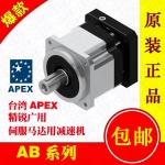 供應臺灣APEX精銳廣用AB042-003-S1-P1