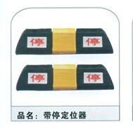 橡胶、定位器、减压版系列产品厂家直销