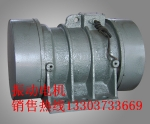 yzs-50-6振动电机