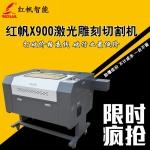 红帆X900激光雕刻切割机亚克力木板激光切割机创客教学