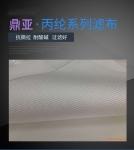 丙綸濾布 750B濾布 板框壓濾機專用 污水處理