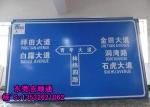 廣東湛江交通指示牌的低價廠家批發制作