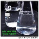 銘馳二代液態負氧離子的特點