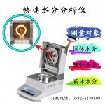 乳液水分测量仪,乳液固含量测量仪生产厂家