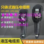 液壓切刀CPC-40H 分體式硬材質液壓切刀可以剪切鋼絲繩c
