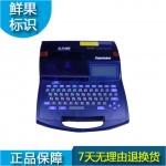 特价限一台 佳能丽标线号机C-210E 线号印字机 打号机