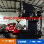 泰捷机床供应B5020插床