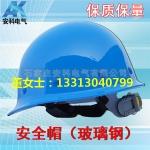 玻璃钢盔式安全帽 安科电气