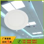 集成吊顶led平板灯 超薄led平板灯 净化led平板灯
