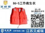 防汛86-5工作救生衣,CCS钓鱼专用救生服