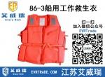 防汛86-3船用工作救生衣,CCS大浮力紧急救生衣