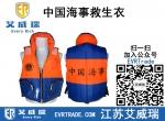 CCS中国海事专用救生衣,大浮力防汛抢险救援救生衣