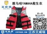新标准防汛雅马哈救生衣,YAMAHA休闲钓鱼救生衣CCS