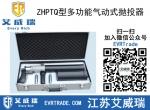 ZHPTQ型气动式抛投器,多功能水上应急救生装备