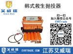 I-N396韩式救生抛投器,韩国气动抛绳器,水陆两用救生抛绳