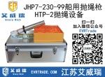 HTP-2抛绳设备,JHP7-230-99船用抛绳枪,多功能