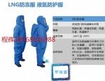 抢险救援耐低温防护服,LNG加气站专用防护服,防液氮防护服