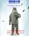 进口消防避火服,灭火战斗服,火灾抢险救援防护服,耐高温隔热服