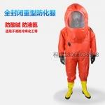RFH-02消防氣密型(重型)連體式防化服,可防酸堿化學品氨