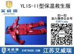 YLIS-II型保温救生服,CCS绝热型浸水带浮力保温服