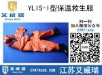 CCS绝热型浸水带浮力保温服,YLIS-I船用保温救生服EC