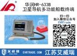 华润HR-633B卫星导航多功能船载终端 GPS重定位时间小