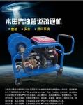 厂家直销 河南宏兴HX-1535 150公斤高压清洗机 管道