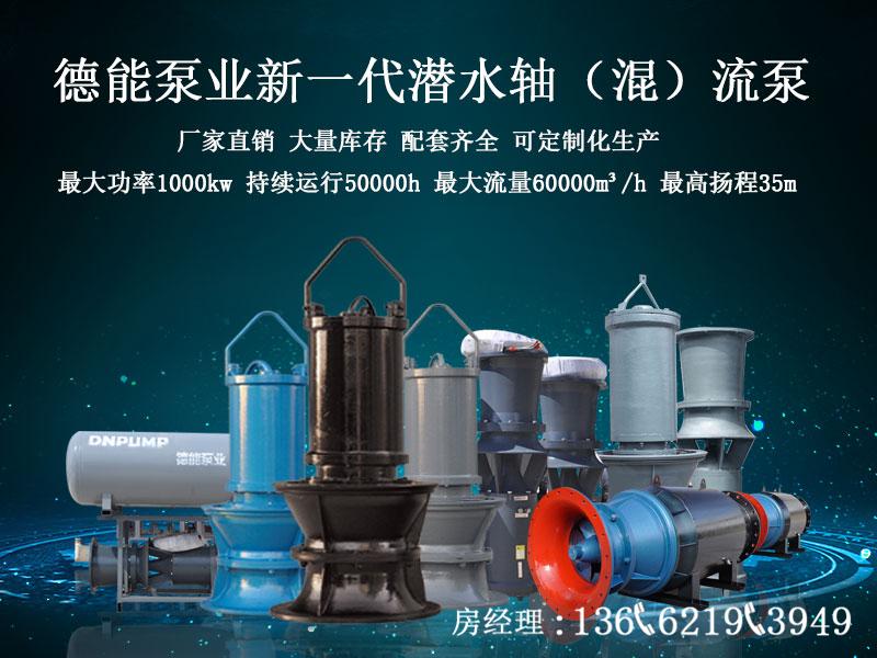 潜水轴(混)流泵合集广告图3.jpg