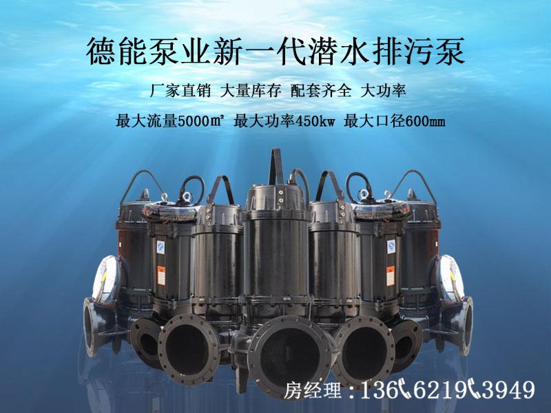 潜水排污泵合集广告图8.jpg